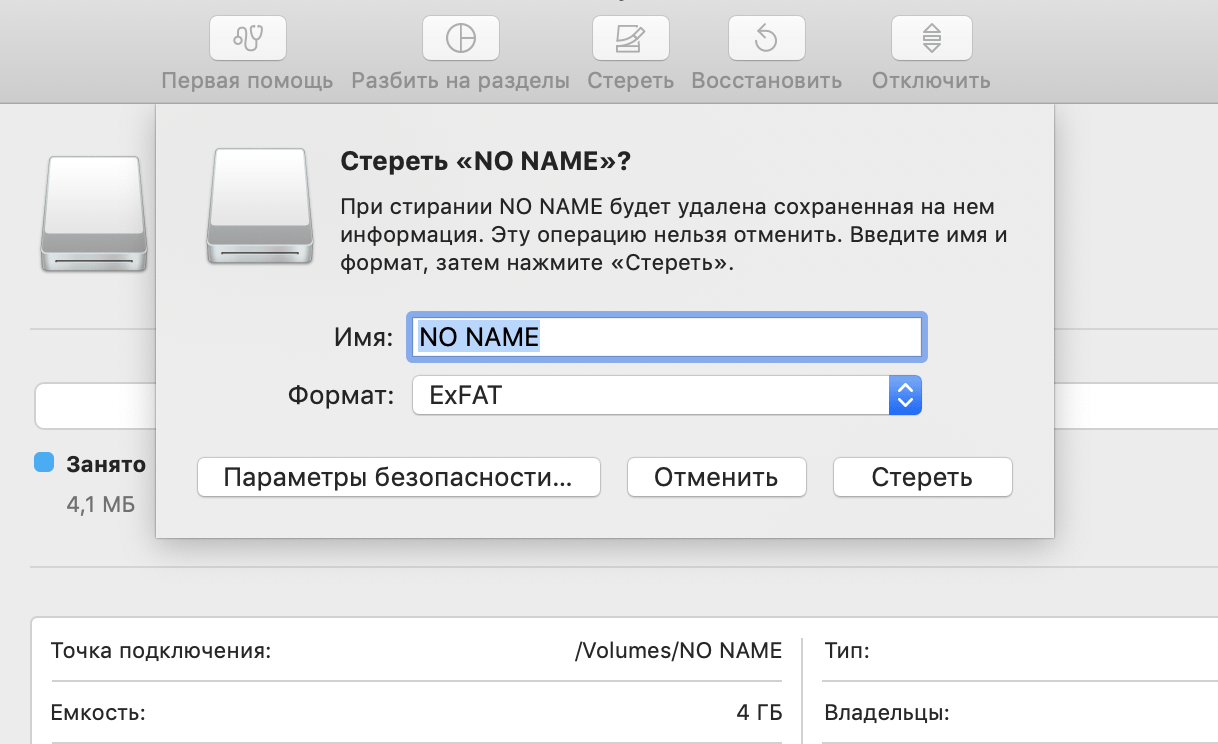 Форматирование USB флешки