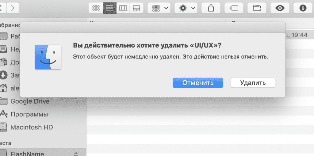 Подтверждение немедленного удаления файлов в Мак