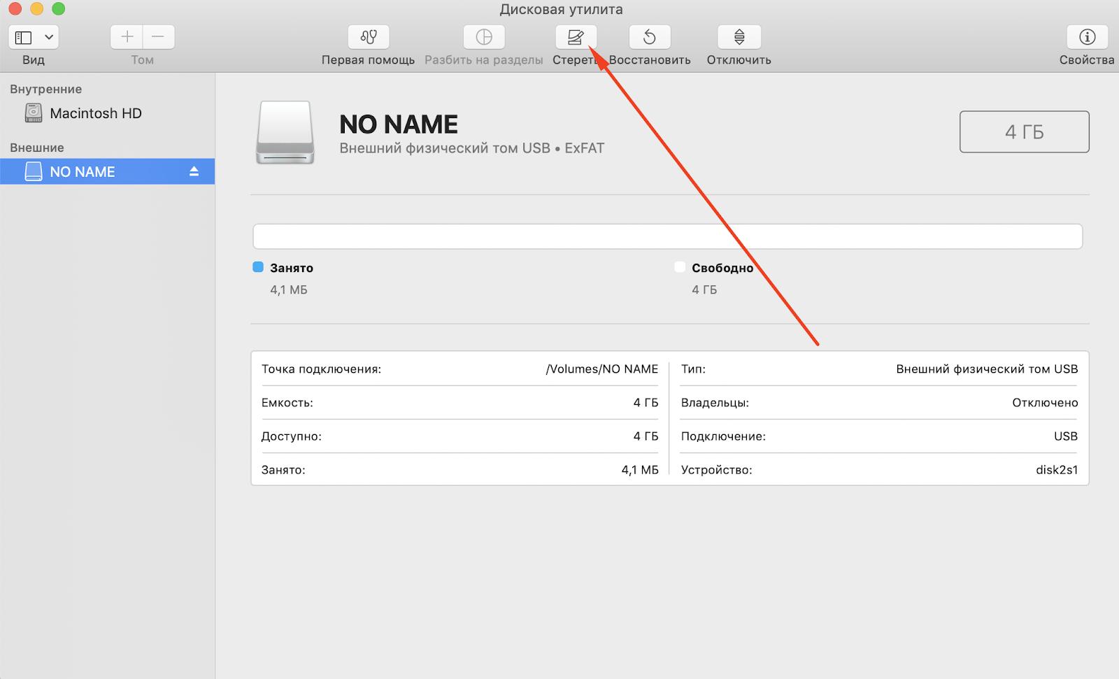 Как отформатировать флешку на Мак