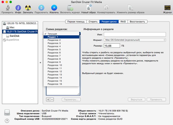 Разделы диска Mac OS
