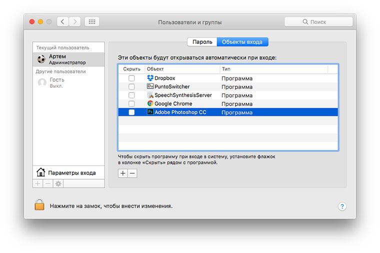 Автозапуск программ в Mac OS