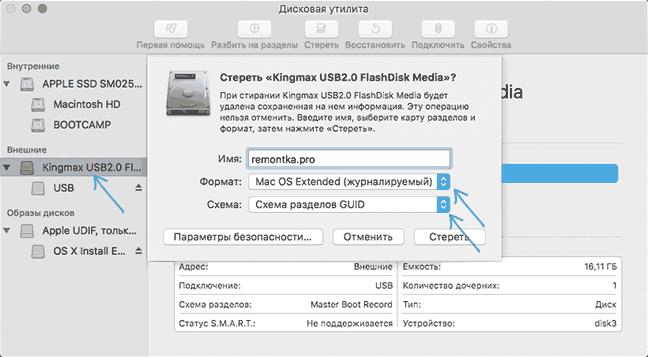 Форматирование флешки в Mac OS