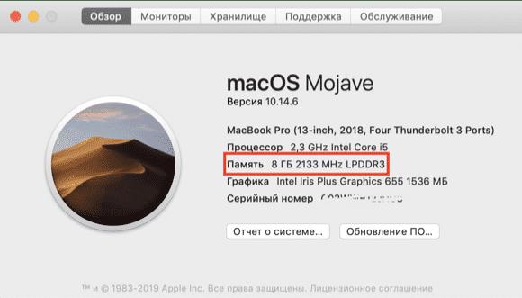 память на Mac OS