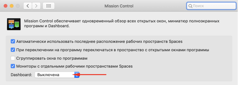 Отключение Dashboard в Mac OS