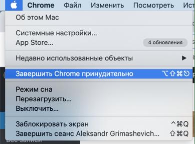 Принудительное завершение программ из меню Apple