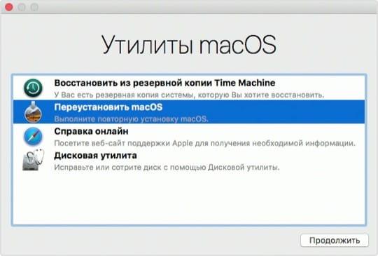 Утилиты Mac OS