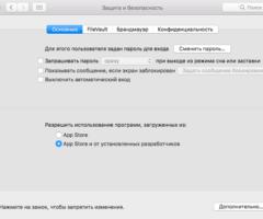 Как отключить проверку приложений в Mac OS