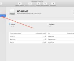Как отформатировать флешку на Мак OS