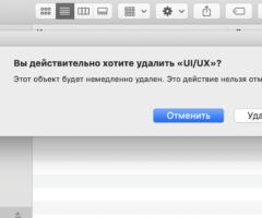 Mac не удаляет содержимое с флешки