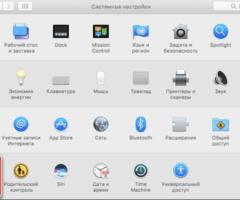 Как изменить имя администратора в Mac OS