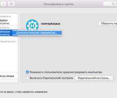 """Как переместить папку """"Загрузки"""" в Mac OS"""