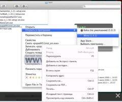 Как открыть файл exe в Mac OS