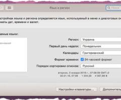 Как в Mac OS поменять язык системы