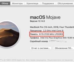 Как посмотреть память на Mac OS